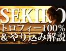 【SEKIRO-隻狼-】トロフィー100%&やり込み解説【実況】Part21