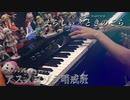 【まらしぃ×ときのそら】アスノヨゾラ哨戒班 / 弾いてみた×歌ってみた【コラボ動画】