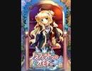 サクッと聴けるゲームBGM集[エロゲソング編]vol.221 fantasy songs13「わたしのオモチャ」「Water Strings」「薔薇に抱かれて」