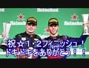 【実況】社会人(カミカゼ)が入賞目指す F1 2018 アメリカ