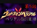ネット版ウルトラマンベリアル 超記念!ベリアル銀河劇場 第5話