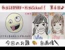 私立LEOPARD・HighSchool!06