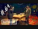 【DaysGone】ヘタレゴーン【初見実況】#.61