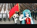 初音ミクによる 当兵的人 (中国軍歌 日本語吹替え版 2番まで)