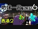 【地球一周船旅記】6日目 - 香港観光「きれいな夜景が見たくて」【ゆっくり旅行】