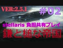 【Stellaris】鎌と槌の帝国 part2 異星人とのファーストコンタクト(表面上は)悪意を抱かず、慈愛をもって。