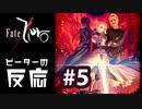【海外の反応 アニメ】 Fate Zero 5話 フェイトゼロ 5 アニメリアクション