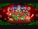 【Fate/Grand Order】クリスマス2019 ナイチンゲールのクリスマス・キャロル プロローグ