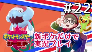 【新ポケ縛り】ポケットモンスターソード・シールド実況プレイ#22【ポケモン剣盾】