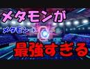 【ポケモン剣盾】ダイマックスできる、かわりものメタモンが強すぎる件【ランクバトル】
