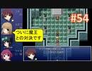 sakiquest #54:咲RPGを「咲-saki-」好きが「咲-saki-」の話をしながらゆっくり実況(初見プレイ)