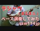 【ベース】デジャヴ(まふまふ)オッサンがスラップで演奏してみた 【TAB譜あります】