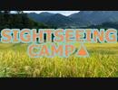 【SIGHTSEEING CAMP△】Bicycle★2019.9「Buko Camping Ground」