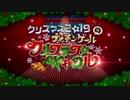 【実況】今更ながらFate/Grand Orderを初プレイする! クリスマスキャロル