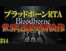 【Bloodborne】人類VS食品 食品軍の大反乱!#14 ~ソウルシリーズツアー最終章~