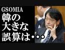 GSOMIAをカードに持ち出した誤算を小野寺元防衛相が解説し納得...米国の本当の狙い