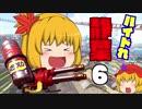 【スプラトゥーン2】ハイドれ静葉#6 エリアの沙汰も味方次第?【ゆっくり実況】