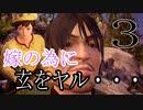 シェンムー3をまったり行く【ShenmueⅢ】Part3【初見実況】