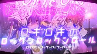 ►【えなえな × ギリンカ】ロキ【歌ってみた】