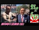 21-2野村明大、桜を見る会に反社会的勢力。菜々子の独り言 2019年11月28日(木)