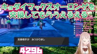 【ポケモン剣盾】キョダイマックスオーロンゲを交換してもらうえるえる【にじさんじ】