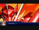 スパロボT名戦闘シーン15:特殊戦闘会話:レイアース(光)←ビルバイン夜間迷彩(シオン)VS魔神エメロード(エメロード姫)