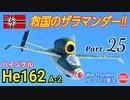 【WarThunder】 空戦RB グダるゆっくり実況 Part.25 救国のザラマンダー 編