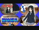 【聖地巡礼】映画 けいおん! 第3部 表紙は秋山 澪!(Mio Akiyama)【けいおん!シリーズ#7】