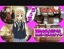 【聖地巡礼】映画 けいおん! 第4部 表紙は琴吹 紬!(Tsumugi Kotobuki)【けいおん!シリーズ#8】