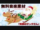 【フリーBGM】透明感☆キラキラ|クリスマス・映像・イベント