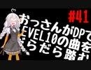 【VOICEROID実況】おっさんがDPでLEVEL10の曲をだらだら踏む【DDR A20】#41