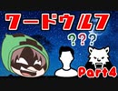 【ゾム企画】ワードウルフPart4