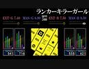 【GITADORA】ランカーキラーガール【NEX+AGE】