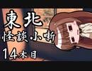 東北怪談小噺 14本目