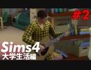 【生配信】Sims4で大学生活を疑似体験 #2