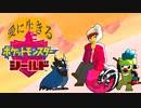 【実況】愛に生きるポケットモンスターシールドpart15