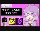 【コラム編】サモナースペルのチャットメモ