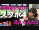 【StarHorse4】相羽あいなが本格競馬メダルゲームを完全攻略!