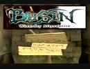 BUSIN(無印)の方も冒険する(18)撮影OK、明日(6日)にでも…
