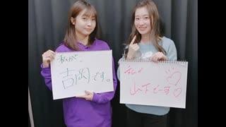 吉岡茉祐と山下七海のことだま☆パンケーキ 第16回 2019年11月28日放送