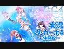 【Part1】実況 「D.C.4 ~ダ・カーポ4~体験版」 かぜり@なんとなくゲーム系動画のPlayStation4ゲームプレイ