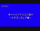 【ゆっくり実況】ゆっくりファミコン紹介KG