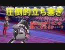 【ポケモン剣盾】ベテラントレーナーとエアプ勢のランクバトル【part5】