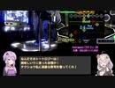 【DDR】ENDYMIONを頑張る part 11 (足16~18を踏むだけ)【VOICEROID実況】