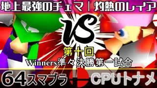【第十回】64スマブラCPUトナメ実況【Winners準々決勝第一試合】