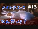 #13【顔出し実況】謎の人物kayと乳揺れドヴァキンことケイトがノリで世界を救う!? Skyrim放浪記【メインクエがメイン編】