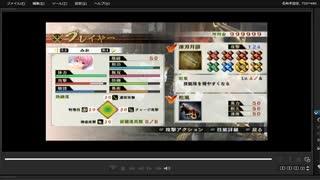 [プレイ動画] 戦国無双4の第一次上田城の戦いをみおでプレイ