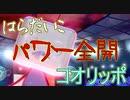 【ゆっくり】ポケモン剣盾実況 氷統一 パワー全開コオリッポ Part.1