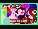 【色の魅せ方】描いた色と見える色の違い【錯覚3つ解説】