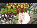 【ゆっくり茶番】コタツに入って早50年!!【アニメ】